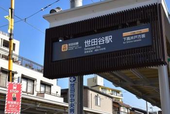世田谷線の世田谷駅・上町駅の間で開催されてるので、どちらの駅で降りてもボロ市に行くことができます。