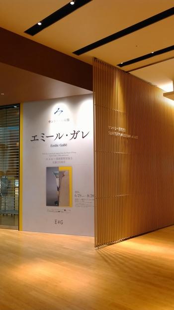 東京ミッドタウン内にある「サントリー美術館」。和モダンの空間がとても印象的です。常設展はなく、年に5〜6回企画展が行われます。内容とともに空間を楽しみに是非訪れたいですね。
