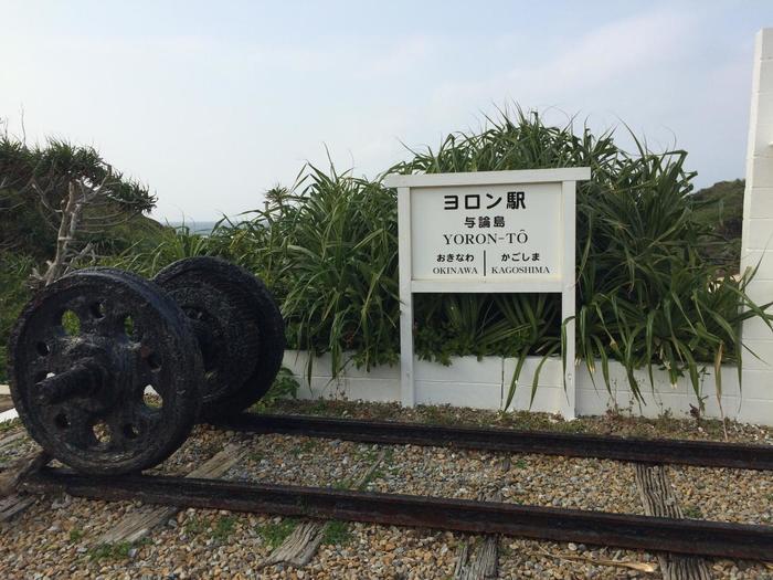 与論島は沖縄と鹿児島の中間。二つの文化を楽しめる場所でもあります。