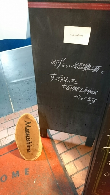 オープンは2016年3月。代々木上原駅から徒歩約2分の名物料理店が並ぶ裏路地に誕生した中華のお店です。「すこし変わった中国郷土料理」という看板にひかれてしまいます。