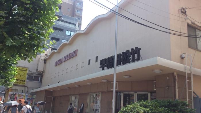 早稲田松竹、外観。