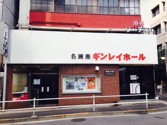 飯田橋ギンレイホール。