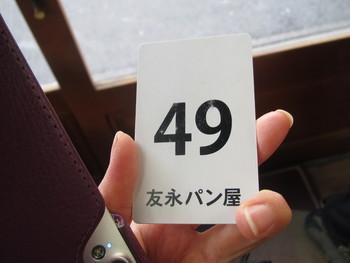 小さなお店は毎日おいしいパンを求める人で混雑。番号札を取って順番に購入します。