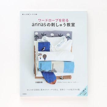 刺繍のやりかたや図案が掲載されている著書も多く出されています。