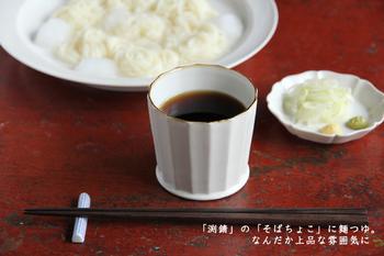 夏のお手軽ランチ「蕎麦・素麺」も、面取りそばちょこにめんつゆを注ぐといつもより華やかな食卓に。