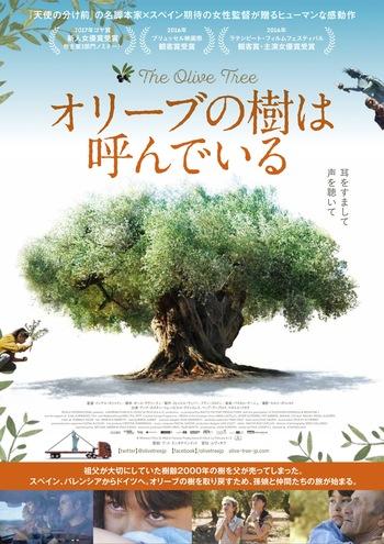 5月20日(土)よりシネスイッチ銀座ほか、全国で公開されている「オリーブの樹は呼んでいる」。「麦の穂を揺らす風」や「わたしは、ダニエル・ブレイク」で2度のカンヌ国際映画祭パルムドールに輝き、イギリスの名匠ケン・ローチとのコンビで知られるポール・ラヴァーティの脚本と、その妻である監督のイシアル・ボジャインの夫婦コンビで描く感動作です。