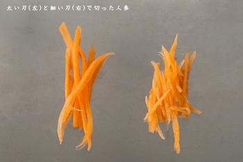 左が太い刃、右が細い刃でスライスした人参です。刺身のつまやサラダなど、用途に合わせて使い分けできて便利。