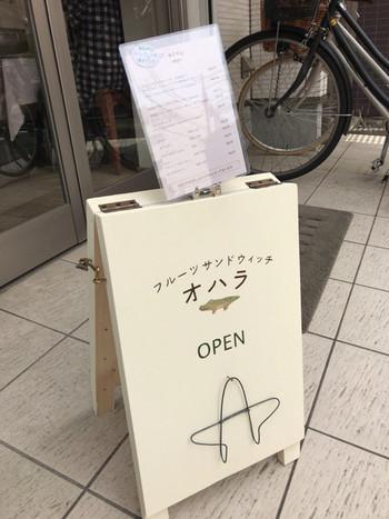 西荻窪駅から徒歩4分ほどのところにある「フルーツサンドウィッチ オハラ」。