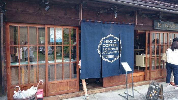 栃木県の鹿沼と日光に計4店舗を展開する「日光珈琲」。東照宮や二荒神社から歩いて10分程度で行けるのが御用邸通店です。歴史ある町にふさわしい、古民家をリノベーションした趣きのある空間になっています。