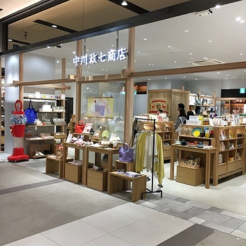 """デザイン性はもちろん、高い機能性を兼ね備えた雑貨が多くそろう""""中川政七商店""""。"""