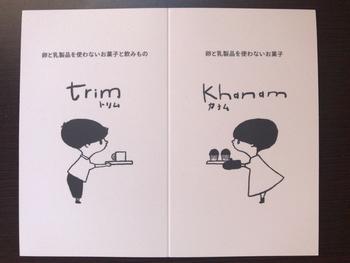 こちらは、卵と乳製品を使わないお菓子屋さん「khanam」のショップカード。表紙と裏表紙に、お店の優しい雰囲気に合った、可愛らしいキャラクターが描かれていて、ほっこりします。