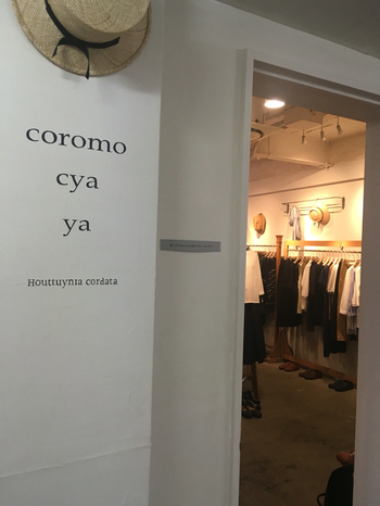 ファッションデザイナーで料理家の中臣美香さんがご主人とともに営んでいる、セレクトショップとカフェのお店「コロモ チャ ヤ (coromo-cya-ya)」。吉祥寺駅から徒歩2~3分ほどの距離にあるこちらのお店は、女子に大人気のカフェ。