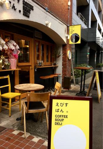 オシャレなカフェやベーカリーが多い渋谷区恵比寿で、2017年3月にオープンしたばかりのコッペパン専門店「えびすぱん」。恵比寿駅東口から徒歩5分の距離にあります。