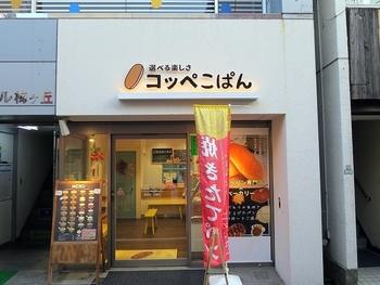 東京都世田谷区梅丘、小田急線 梅ヶ丘駅近くにあるコッペパン専門店「コッペこぱん 梅丘店」。