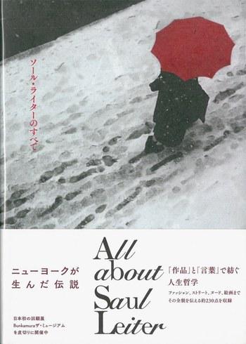 2017年に日本で開催された回顧展に合わせて出版された『ソール・ライターのすべて」には、230点の作品が収められています。浮世絵愛好家だったソール・ライター。表紙の写真はそんな浮世絵の構図を彷彿とさせるものがあります。