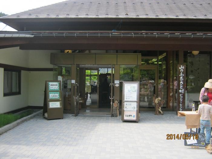 奥多摩湖畔公園にある「山のふるさと村」は、自然体験、クラフト体験などの拠点となる施設です。宿泊できるキャンプ場もありますよ。