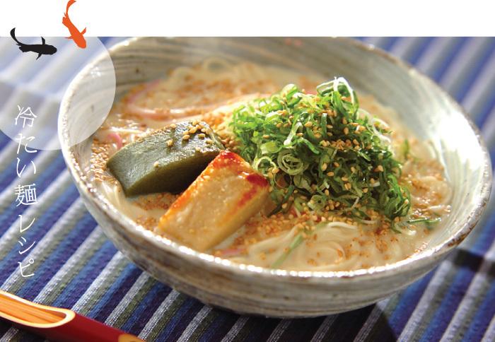 坦々風とはまたひと味違った、豆乳+味噌がベースのスープ。まろやかなスープが麺とよく絡みます。大人はラー油を加えて楽しんでも♪