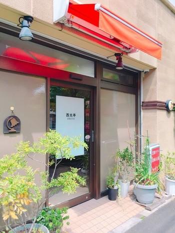 本店は、東京都渋谷区「代々木上原駅」北口から徒歩10分ほどの場所にあります。西光亭のスイーツたちは、国内の上質な材料を使い、保存料・化学調味料・着色料無添加で手作りされているんです♪