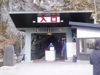 夏にぴったりの場所と言えば、涼しい鍾乳洞もおすすめ。  まるで中国? なんだかレトロな入口が印象的な岩手県の鍾乳洞、「龍泉洞(りゅうせんどう)」の入り口です。