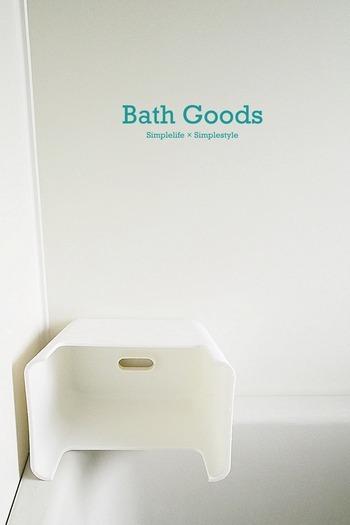 お風呂場での悩みの種は、やっぱりしつこいカビ汚れです。お風呂の椅子の裏などもまさに危険地帯。使ったあとにはさっと洗って、横に向けておいておくだけでも湿気が籠もらず、カビの発生を抑えることができます。