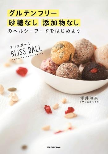 フードジュエリーの代表を務める坪井玲奈さんのが、レシピをはじめ、ブリスボールの魅力を存分に紹介した本を執筆しました。身近な素材を使ったブリスボール作りにチャレンジしてみませんか。  「ブリスボール グルテンフリー 砂糖なし 添加物なしのヘルシーフードをはじめよう」  KADOKAWA / メディアファクトリー