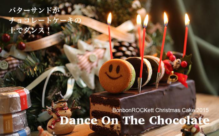 """一大イベントのクリスマスにもとっておきがリリースされます。 2015年は、ケーキとCream Sandiesが一体となった""""Dance on The Chocolate""""を発表! 2016年には、自分たちで作る仕様を動画でも紹介してくれました。"""
