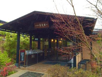池袋から西武池袋線とバスに乗って約1時間ほどで到着。都会からとっても近いのに緑溢れる癒しスポット「宮沢湖温泉 喜楽里 別邸」は車でのアクセスもよく、とても便利です。