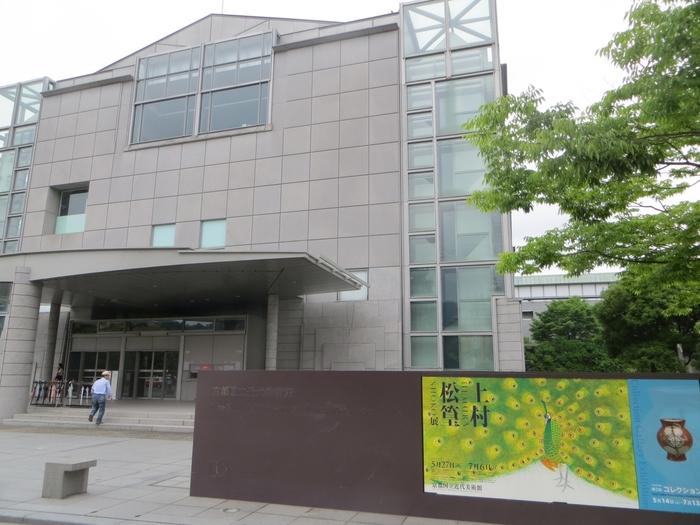 昭和38(1963)年に国立近代美術館京都分館として発足し、昭和42(1967)年に京都国立近代美術館として独立し、昭和61(1986)年に現在の建物(新館)は槇文彦氏による設計でが完成しました。 国内外の近代美術品約12,000点を収蔵し、京都を中心に関西・西日本の美術、京都画壇の日本画、洋画などを積極的に収集・展示し、河井寛次郎の陶芸、染織など工芸作品も充実しています