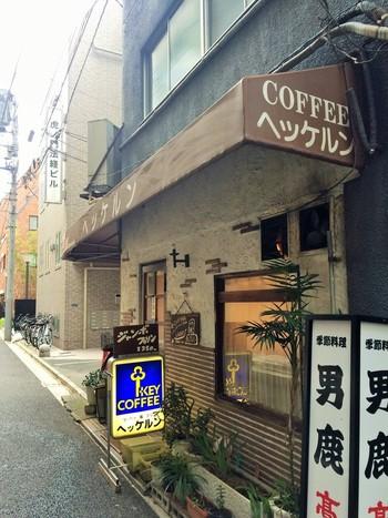 東京メトロ虎ノ門駅、都営三田線内幸町駅からそれぞれ徒歩5分ほど。新橋と虎ノ門のちょうど真ん中あたりにあるこちらのお店は、昭和の香りが漂うノスタルジックな喫茶店です。