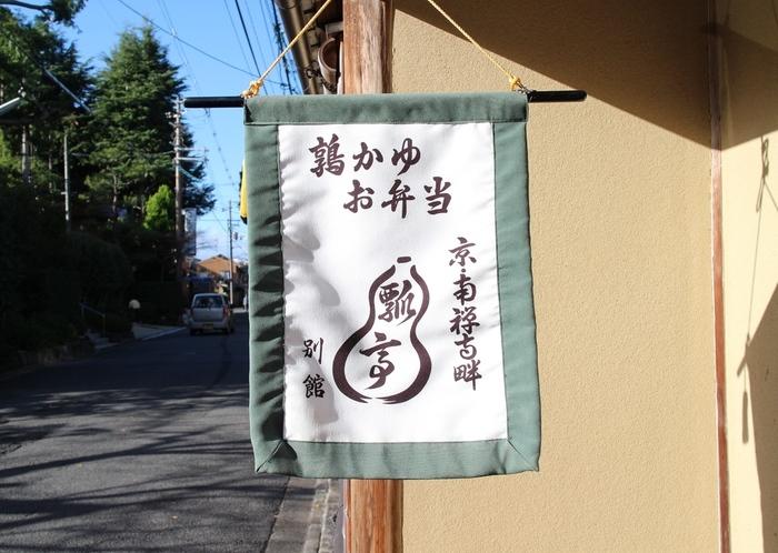 「瓢亭」(ひょうてい)は400年以上前から続く老舗料亭で、京都の名店と言えば必ず名前が挙がるお店の一つです。 京都、南禅寺の総門をくぐった先にあり、落ち着いた風情のたたずまいが印象的です。 「瓢亭」のモチーフは「瓢箪」。のれんにも味のある瓢箪が描かれています。