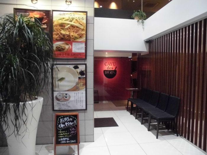 「王様のお粥」をコンセプトにしているのが「カユ デ ロワ」です。亀沢店は、総武線の錦糸町駅から徒歩5分のところにあります。駅から近いので、出勤前にここで朝食をという方も多いんですよ。  8時から営業しているので、ぜひ一度立ち寄ってみてはいかがでしょうか?