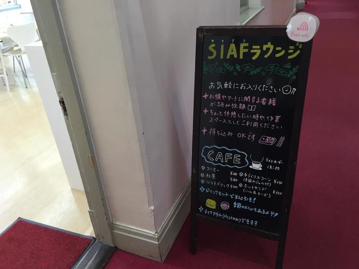 2015年より、札幌国際芸術祭(SIAF)の情報発信の拠点及び、芸術に関心のある市民同士が交流する場としてオープンしたのが「SIAFラウンジ」。