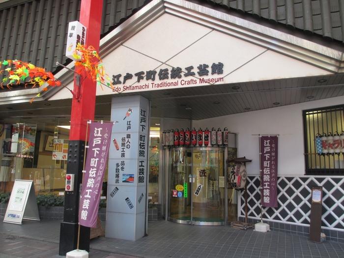 2階展示室には、約50種類400点の伝統工芸品が展示されています。1階には伝統工芸の実演コーナーがあります。