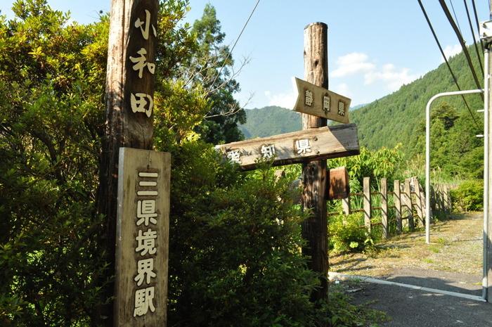 静岡県、長野県、愛知県の3県境に近い場所に位置する小和田駅は、「3駅境界駅」と記された古い木製標識があります。