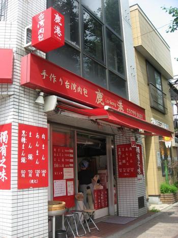 """テイクアウト専門店「鹿港(ルーガン)」は、肉まん、あんまん、まん頭(具の入らない皮)を扱っています。独自の製法で作られた皮とジューシーな具がマッチした肉まんが自慢で、行列していることもしばしば。 台湾中部の都市「台中」から1時間半かかる""""鹿港ルーガン""""の街で出会った""""振味珍の肉包(肉まん)""""が忘れられず、日本の皆さんにも食べてもらいたいと何度も足を運び修行の許しを得て2年間の修行の末開店しました。"""