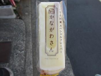 シーズンごとにいろいろなフレーバーが楽しめる、神奈川県産の材料を使用した「かながわさん」シリーズもあります。これまで販売されたものには、海老名のとちおとめや小田原産の青切りみかん、足柄茶などがあります。