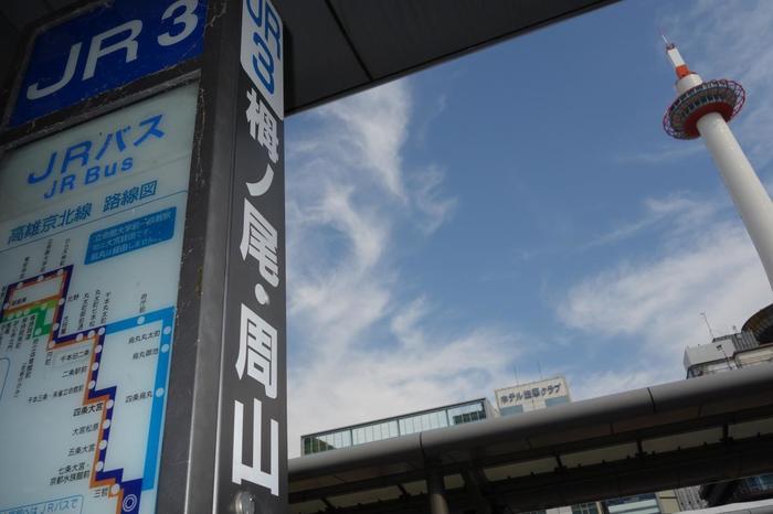 【京都駅・JRバス乗り場。三尾方面へは、1時間に付き2~4本運行便があり、アクセス良好です。】