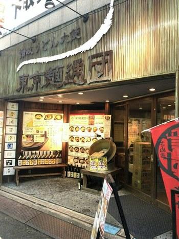 新宿駅徒歩5分にある「讃岐うどん大使 東京麺通団」は、2006年に公開された映画「UDON」のモデルになったお店。 カフェテリア方式の店内は、入口でうどんをオーダーし、お惣菜コーナーや天ぷらコーナーで好みの物を取り、ドリンクを注文してお会計します。 リーズナブルな価格が魅力で、お昼時は並ぶことも。夜も、うどんだけの利用も◎