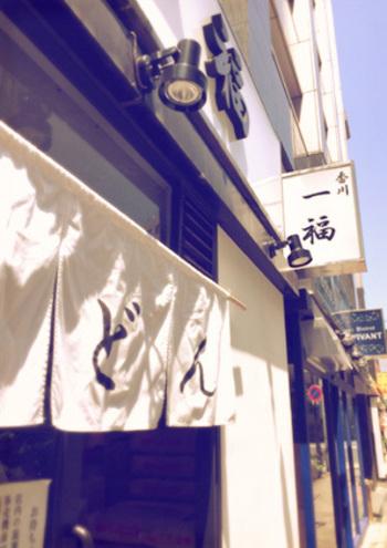 香川県高松で行列の絶えないうどん店「一福」の東京・神田店。「一福」の店主は、丸亀市にある超有名店「中村うどん」で修業し、数ある讃岐うどんの流派としては「なかむら系」。ラーメンでも「横浜家系」や「魚介系」などありますが、うどんもあるのは驚きです!
