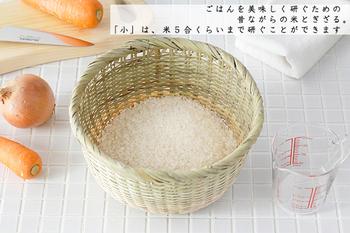 また、米とぎザルは金属製のザルに比べて自然の素材を使用しているので、研いだときの手に当たる感触も良いんです。さらにお米が砕けにくく、手にもお米にやさしいことも特徴です。