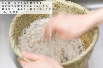 ザルにお米を入れたら、水道水でお米に水を当てながら手早く、かき混ぜるようにしてお米を研ぎます。  ゴシゴシとお米をザルに押し当てたりしないこと。その後、しっかりと水気を切り、ザルから炊飯器へお米を移します。