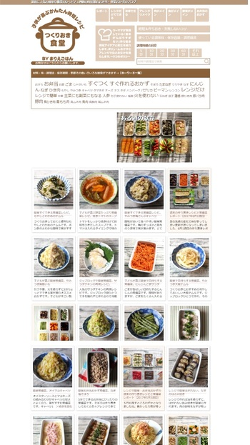 おとなにも子どもにも大好きなおかずを中心としたレシピが数多く紹介されています。 レンジをフル活用して『野菜たっぷり酢鶏』『れんこんのチーズ豚巻き』や温野菜などを作る「レンジだけのレシピ」は、お料理初心者さんにもトライしやすい♪