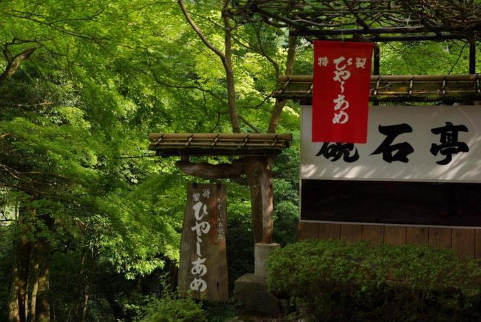 """【神護寺参道にある「硯石亭」。""""ひやしあめ""""は、京都の夏の甘味。】"""