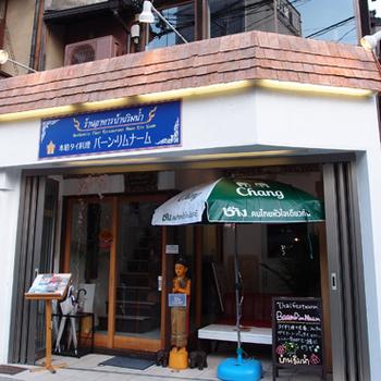 河原町駅より徒歩約3分のところにある「バーン・リナーム」は、タイ政府公認の「タイセレクト」に認定されたタイ料理店です。