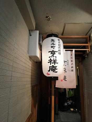祇園四条駅より徒歩約3分のところにある「烹祥庵」は、2016年にオープンした創作京料理店です。
