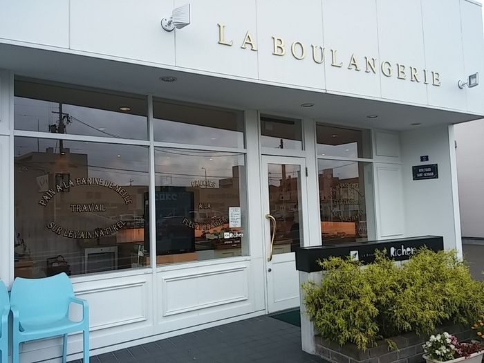 中央区鐙にお店を構える「La BoulangerieRicher(ラ ブランジェ リシェ)」。白い外観が目印のこちらのお店。本格的な味わいでありながらリーズナブルに楽しめると評判の人気店です。
