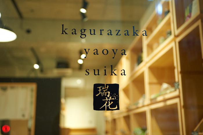 2009年、東京・神楽坂にオープンした『八百屋 瑞花(すいか)』は、創業者の「旬の食べもので、季節に合った体作りを伝えていきたい」という想いから作られた八百屋さん。