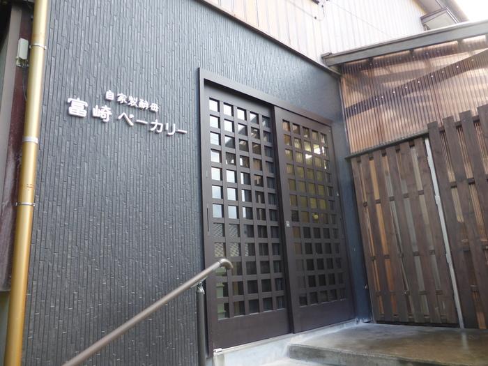 館山市相浜漁協から、住宅地をどんどん入っていった場所にある、隠れ家パン屋さん。民家の間の路地を進んだ先にあるので、見逃し注意です!