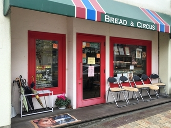 パン好きの間では、湯河原といえば温泉ではなく、「ブレッド&サーカス」。都内からの来店も多い、大人気のお店です。カラフルなお店の前に行列ができる程。時間と心にゆとりを持って訪れて下さいね。