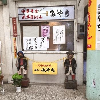 尾道商店街の中にあるちいさな中華そば屋さんです。  尾道ラーメンの取り扱いはありませんが、地元の人に「美味しい食堂はどこ?」と聞くと、みやちさんをおすすめする方も多いのではないかなと思います。  ひっそりとしたたたずまいに見えますが、行列ができていることも多いので見つけるのに苦労はしないはずです。